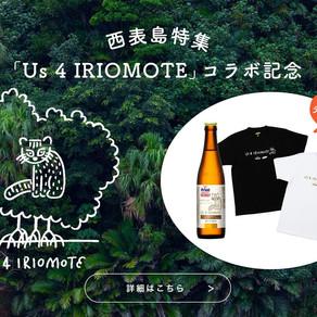 Us 4 IRIOMOTE×オリオンビール コラボ発売!