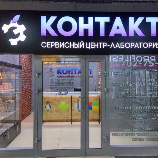 Сервисный центр Контакт