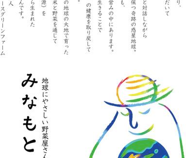 アグリコムチラシ案3.jpg