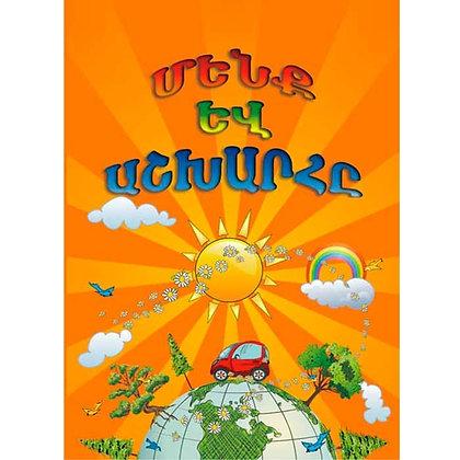 Գիրք՝Մենք և աշխարհը