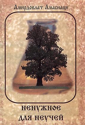 Գիրք՝Ամիրդովլաթ Ամասիացու «Անգիտաց անպետ» , Հայերեն