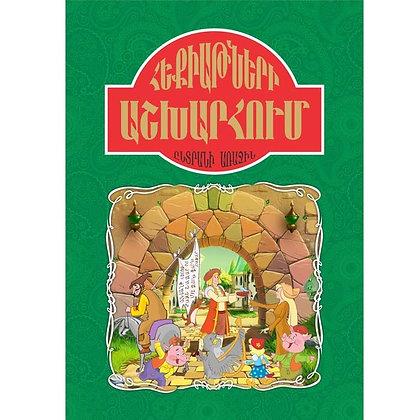 Գիրք՝Հեքիաթների աշխարհում 1