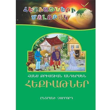 Գիրք՝Հեքիաթների ընտրանի, Հ.Ք.Անդերսեն