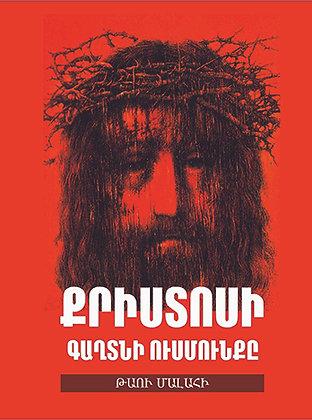 Գիրք՝Թաու Մալահի ՔՐԻՍՏՈՍԻ ԳԱՂՏՆԻ ՈՒՍՄՈՒՆՔԸ