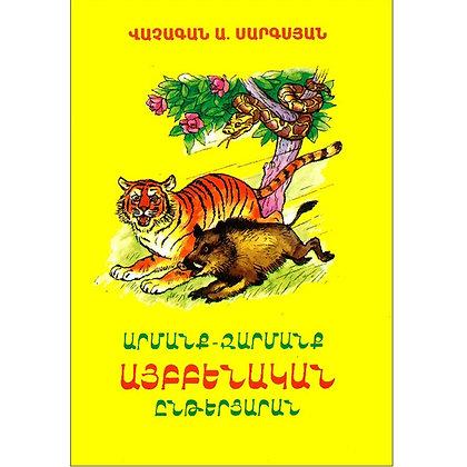 Գիրք՝Արմանք զարմանք այբենական ընթերցարան