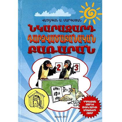 Գիրք՝Նկարազարդ դարձվածաբանական բառարան