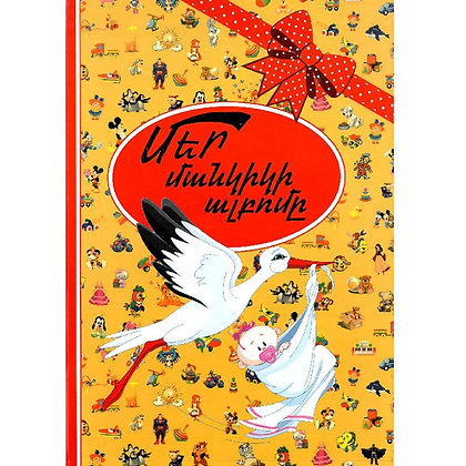 Գիրք՝Մեր մանկիկի ալբոմը
