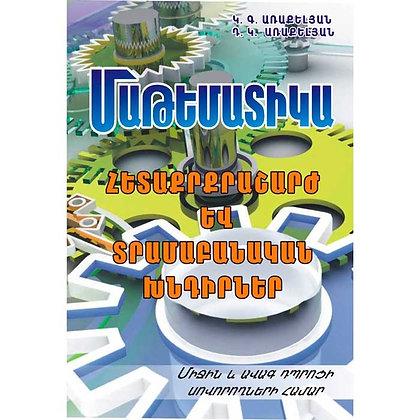 Գիրք՝Մաթեմատիկա. Հետաքրքրաշարժ և տրամաբանական խնդիրներ