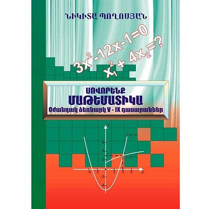 Գիրք՝Սովորենք մաթեմատիկա: V-IX րդ դասարան