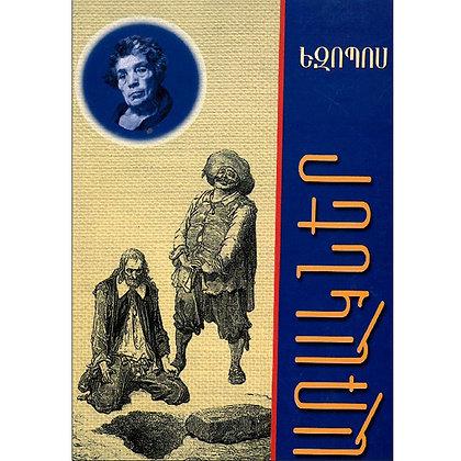 Գիրք՝ Առակներ: Եզոպոս