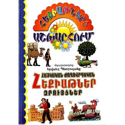 Գիրք՝ Հայկական ժողովրդական հեքիաթներ, զրույցներ: Ընտրանի 1