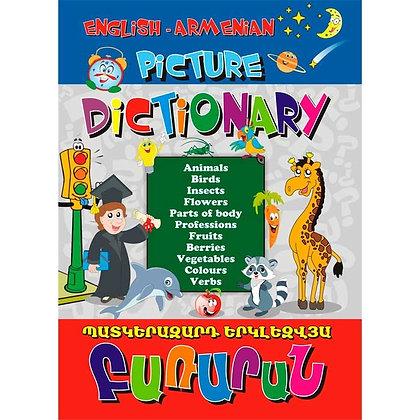 Գիրք՝Պատկերազարդ երկլեզվյա բառարան. Անգլերեն-հայերեն