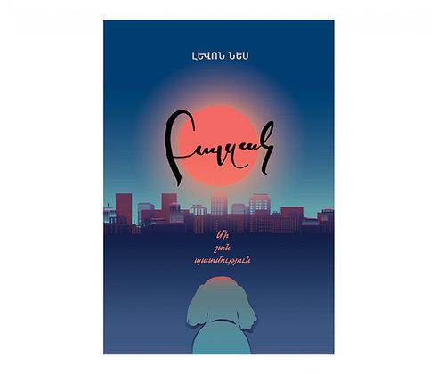 Գիրք՝ Լևոն Նես «Բալզակ: Մի շան պատմություն»
