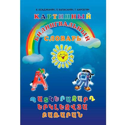 Գիրք՝Պատկերազարդ երկլեզվյա բառարան. Ռուսերեն-հայերեն