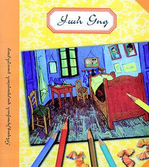 Գիրք՝ՎԱՆ ԳՈԳ
