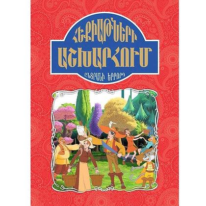 Գիրք՝Հեքիաթների աշխարհում 3