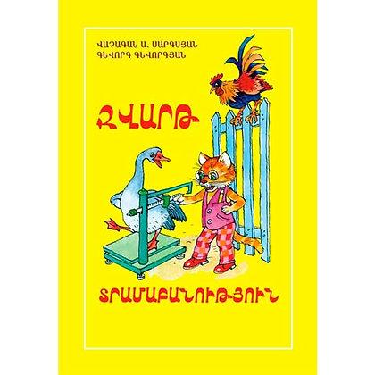 Գիրք`Զվարթ տրամաբանություն