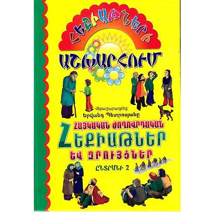 Գիրք՝ Հայկական ժողովրդական հեքիաթներ, զրույցներ: Ընտրանի 2