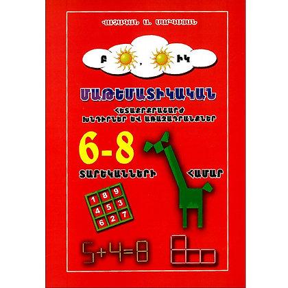 Գիրք՝Մաթեմատիկական հետաքրքրաշարժ խնդիրներ և առաջադրանքներ