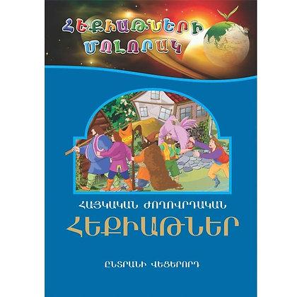 Գիրք՝Հայկական ժողովրդական հեքիաթներ 1