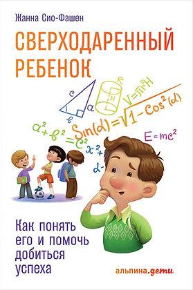 Գիրք՝Сверходаренный ребенок: Как понять его и помочь добиться успеха