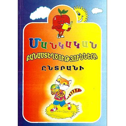 Գիրք՝Մանկական բանաստեղծությունների ընտրանի