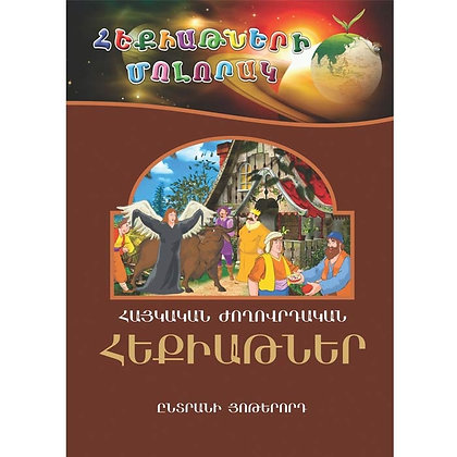 Գիրք՝Հայկական ժողովրդական հեքիաթներ 2