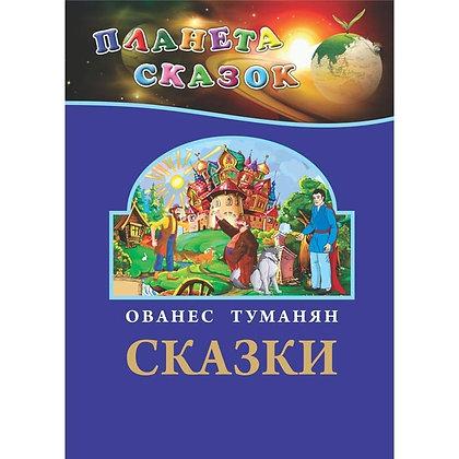 Գիրք՝Հեքիաթների մոլորակ. Հովհաննես Թումանյան (ռուսերեն)