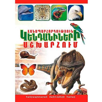 Գիրք՝Ճանապարհորդություն կենդանիների աշխարհում