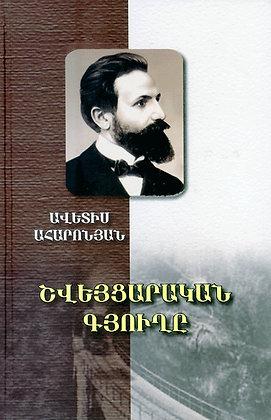 Գիրք՝Ավետիս Ահարոնյան ՇՎԵՅՑԱՐԱԿԱՆ ԳՅՈՒՂԸ