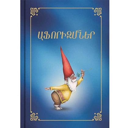 Գիրք՝Աֆորիզմներ
