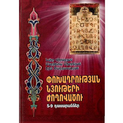 Գիրք՝Փոխադրության նյութերի ժողովածո