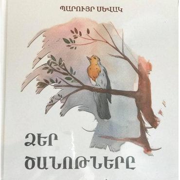 Գիրք՝Ձեր ծանոթները, Սիրունի՜կ, սիրունի՜կ