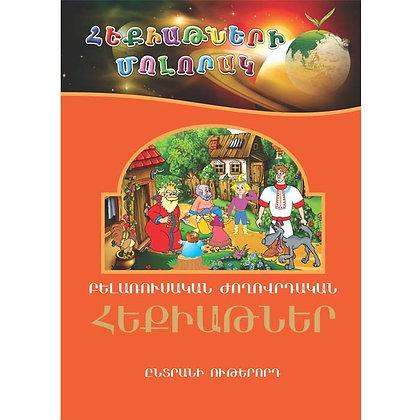 Գիրք՝Բելառուսական ժողովրդական հեքիաթներ