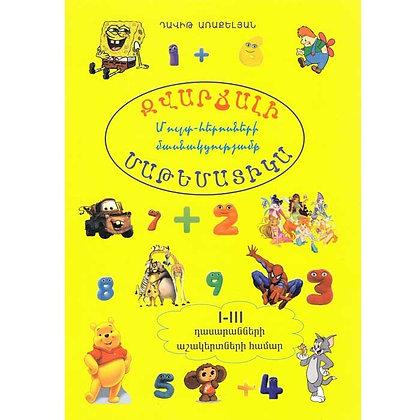 Գիրք՝Զվարճալի մաթեմատիկա