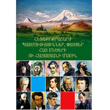Գիրք՝Հետաքրքրաշարժ պատմություններ, փաստեր հայ մեծերի ու Հայաստանի մասին