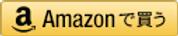 ハイドロカルチャー アマゾン