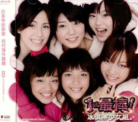 CD 冰淇淋少女組 - 1ST 最棒!