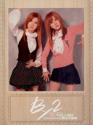 CD By2 - 成人礼