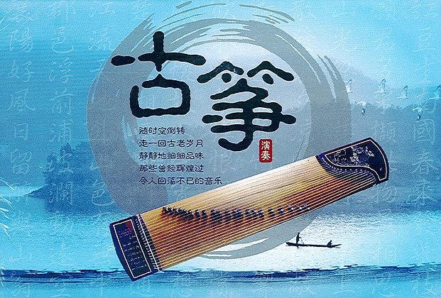 古筝 (5 CDs)