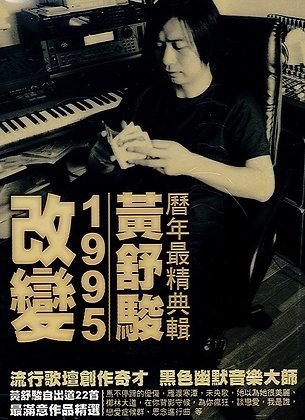 CD 黃舒駿 - 改變1995