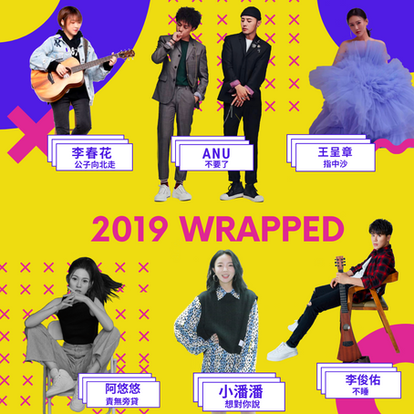 #2019wrapped |#2019回顧