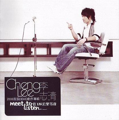 CD 李志清 - 2008 首張DEMO創作專輯
