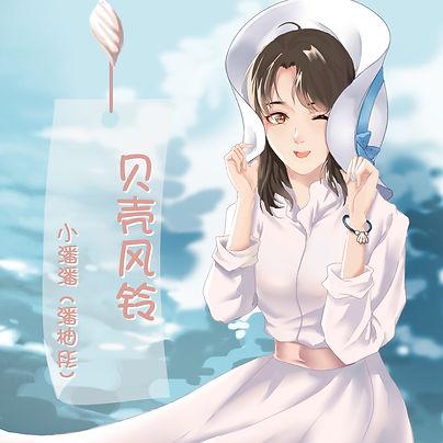 小潘潘(潘柚彤)《贝壳风铃》封面(正方形).jpg