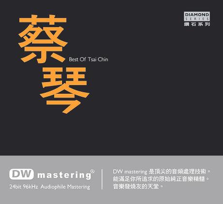 蔡琴 - 絕版