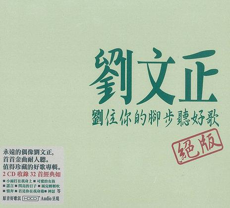 刘文正 - 絕版