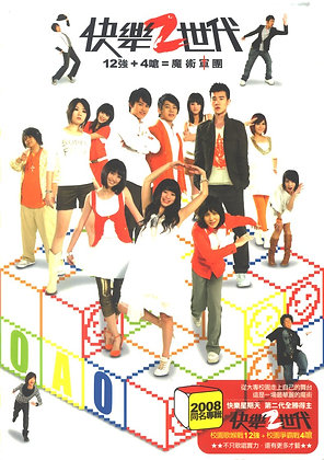 CD 快樂2世代