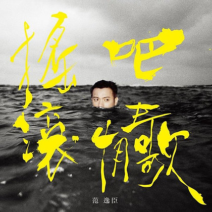 CD 范逸臣 - 搖滾吧情歌