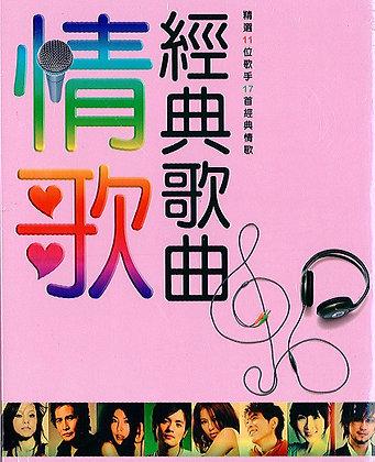 CD 情歌 - 經典歌曲