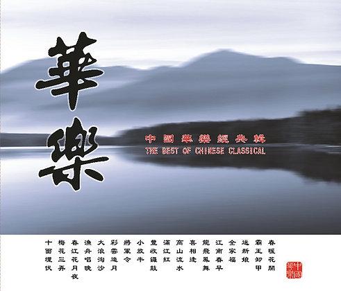 中國華樂經典輯